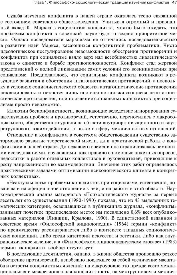 PDF. Психология конфликта. Гришина Н. В. Страница 43. Читать онлайн