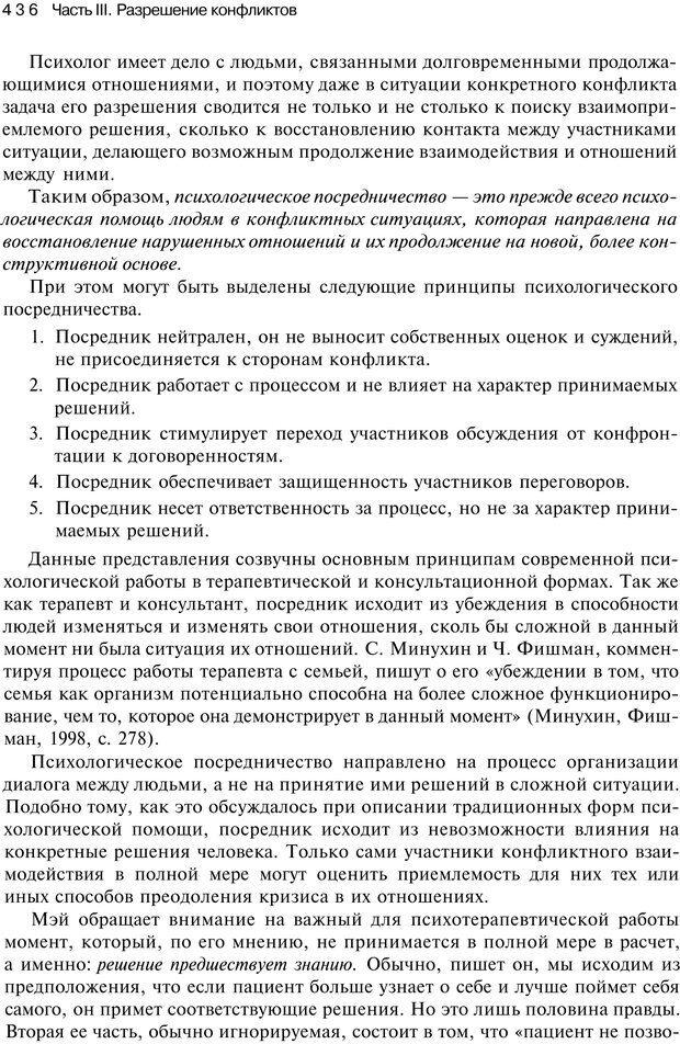 PDF. Психология конфликта. Гришина Н. В. Страница 430. Читать онлайн