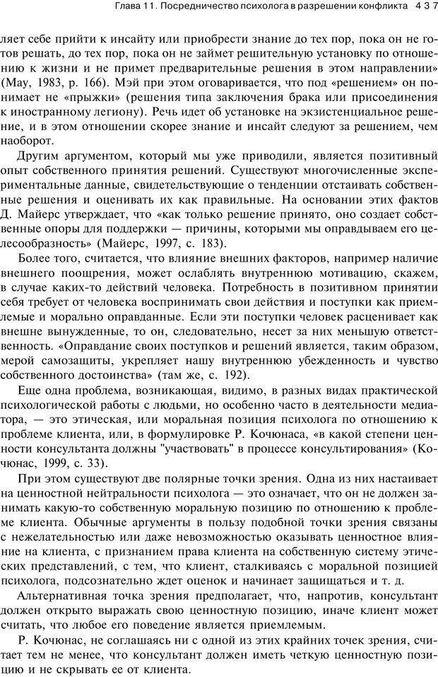 PDF. Психология конфликта. Гришина Н. В. Страница 431. Читать онлайн