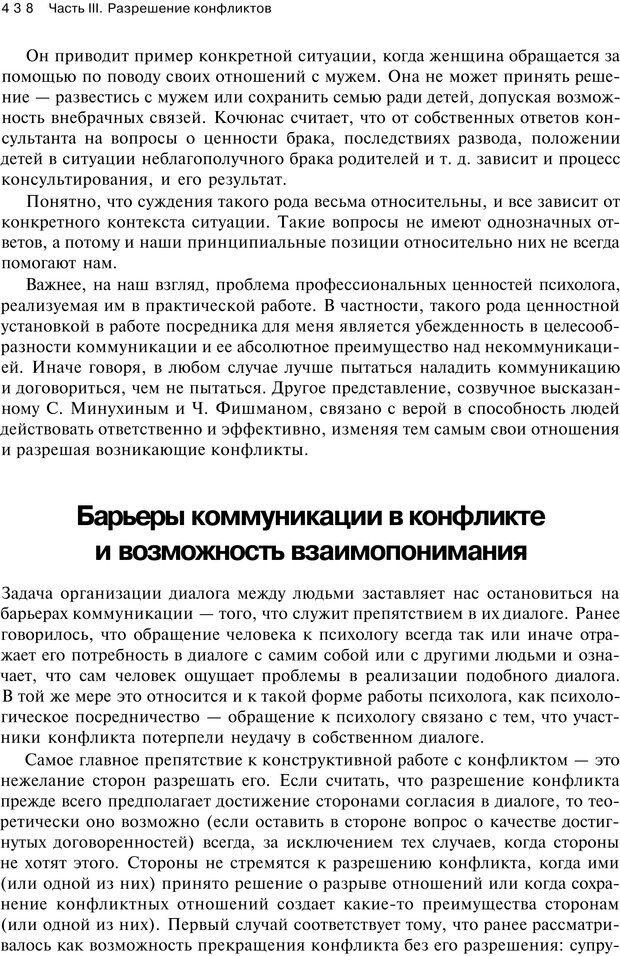 PDF. Психология конфликта. Гришина Н. В. Страница 432. Читать онлайн