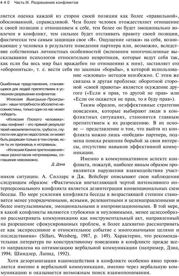 PDF. Психология конфликта. Гришина Н. В. Страница 434. Читать онлайн