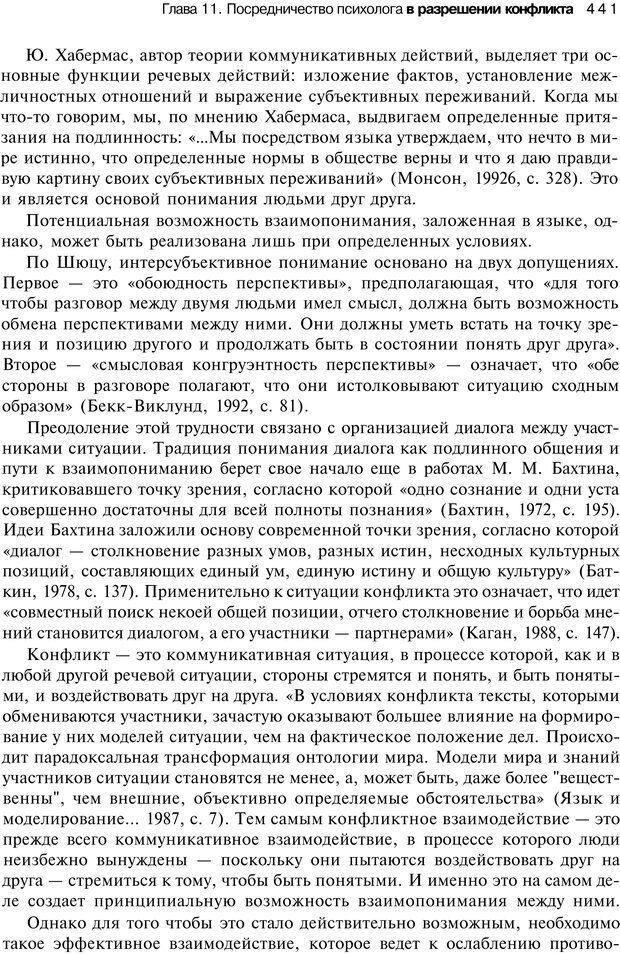 PDF. Психология конфликта. Гришина Н. В. Страница 435. Читать онлайн