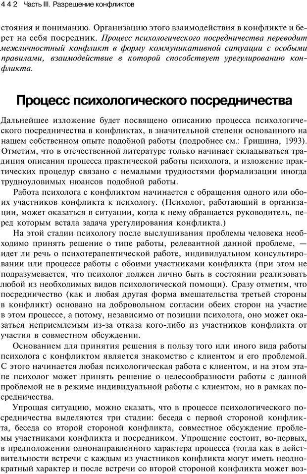 PDF. Психология конфликта. Гришина Н. В. Страница 436. Читать онлайн