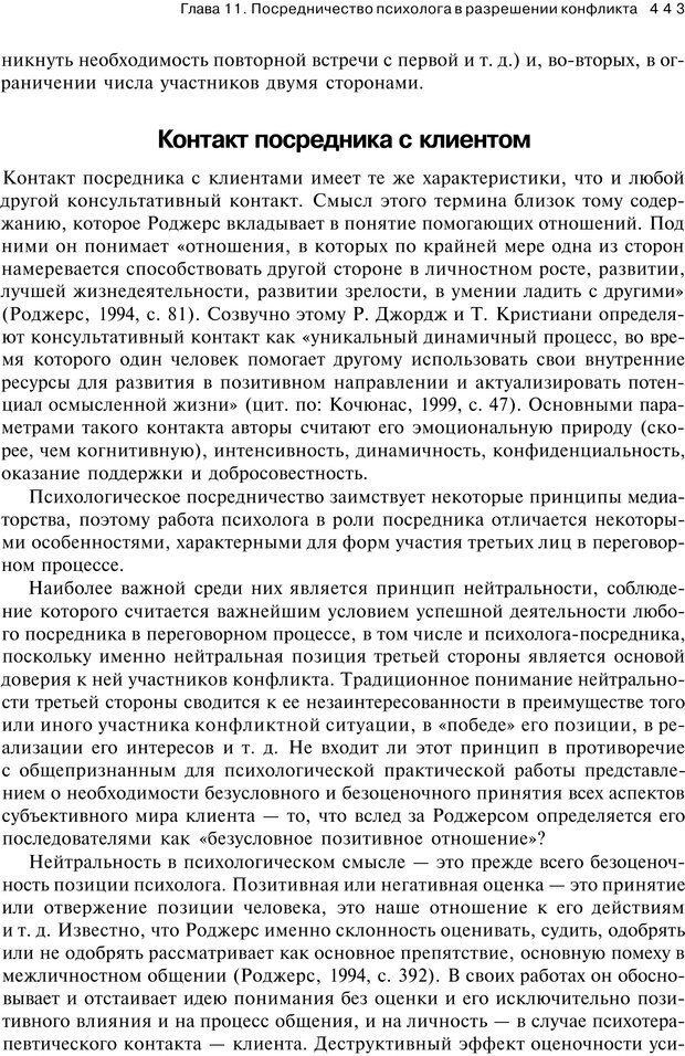 PDF. Психология конфликта. Гришина Н. В. Страница 437. Читать онлайн