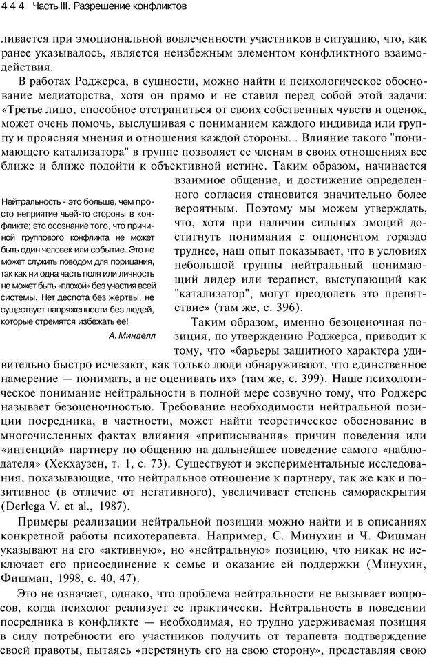 PDF. Психология конфликта. Гришина Н. В. Страница 438. Читать онлайн