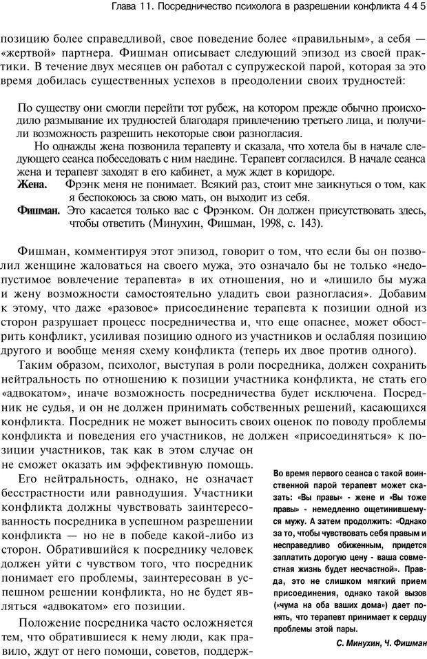 PDF. Психология конфликта. Гришина Н. В. Страница 439. Читать онлайн