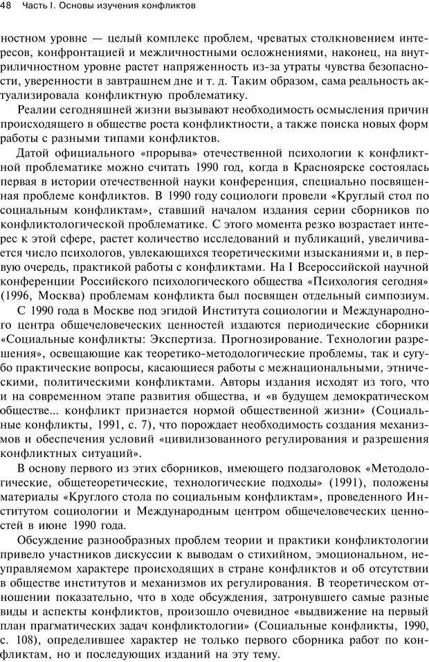 PDF. Психология конфликта. Гришина Н. В. Страница 44. Читать онлайн