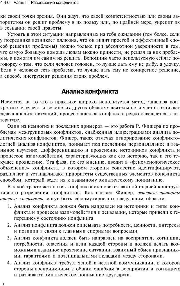PDF. Психология конфликта. Гришина Н. В. Страница 440. Читать онлайн