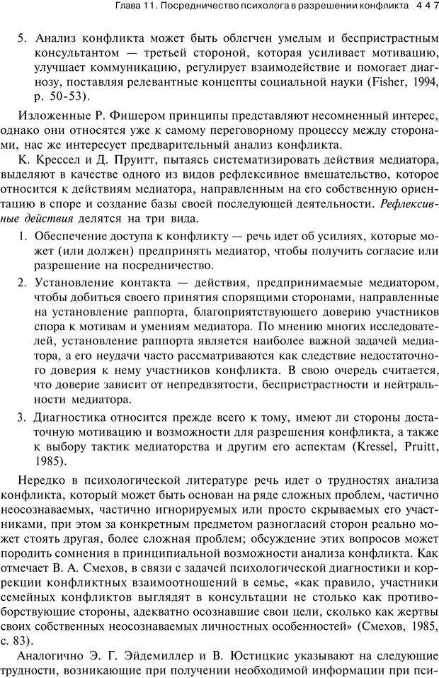 PDF. Психология конфликта. Гришина Н. В. Страница 441. Читать онлайн