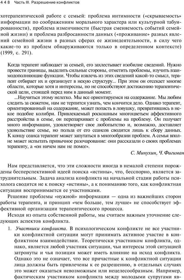 PDF. Психология конфликта. Гришина Н. В. Страница 442. Читать онлайн