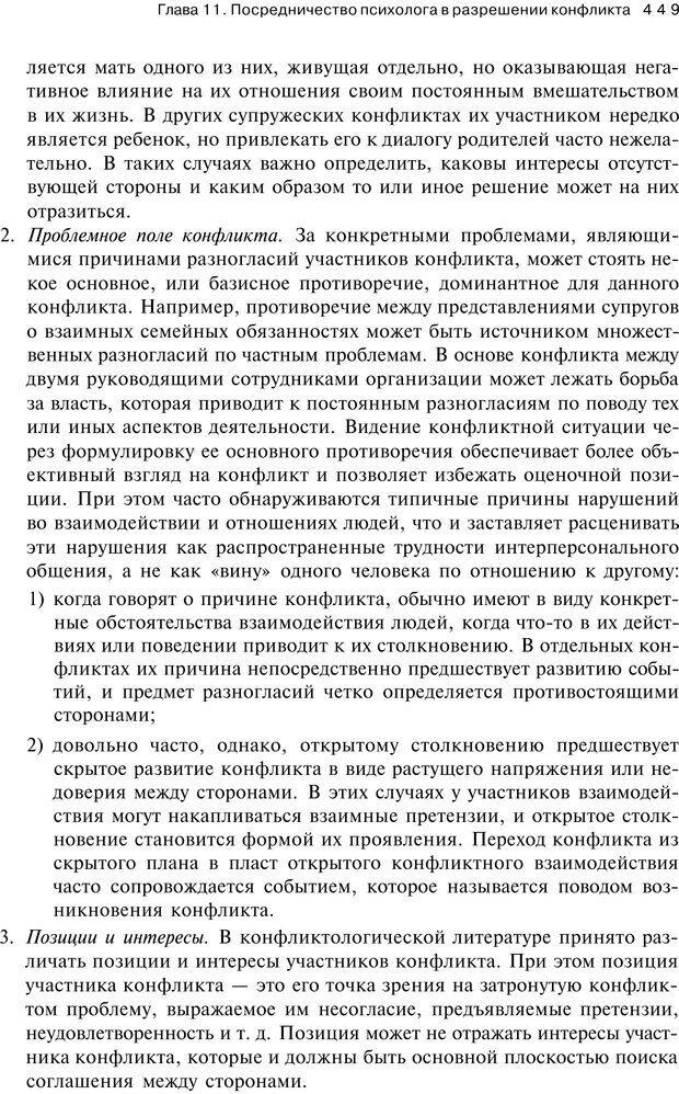 PDF. Психология конфликта. Гришина Н. В. Страница 443. Читать онлайн
