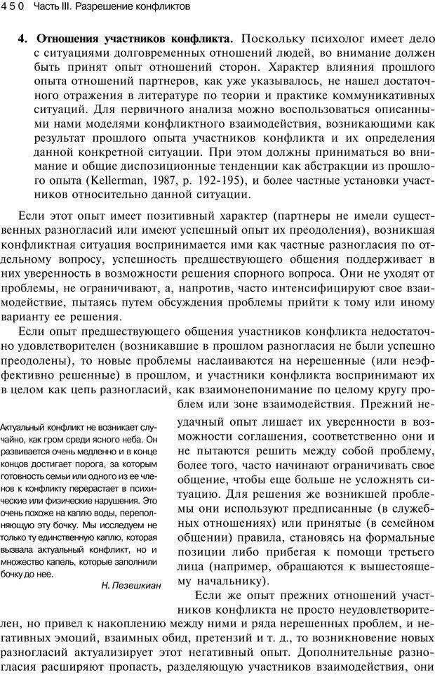 PDF. Психология конфликта. Гришина Н. В. Страница 444. Читать онлайн