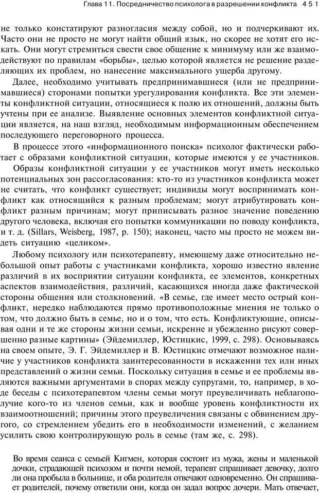 PDF. Психология конфликта. Гришина Н. В. Страница 445. Читать онлайн