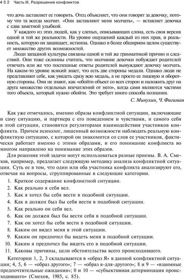 PDF. Психология конфликта. Гришина Н. В. Страница 446. Читать онлайн