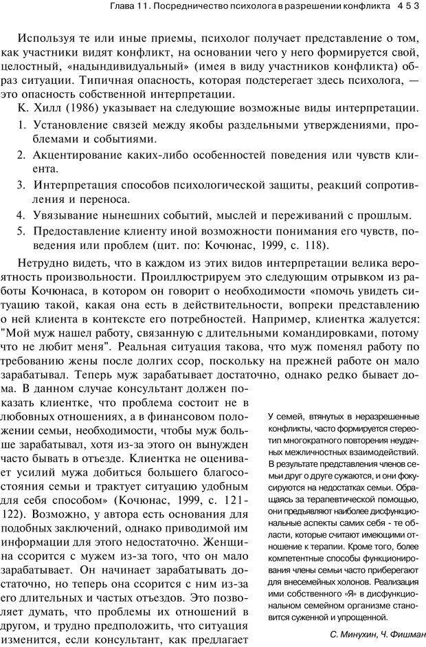 PDF. Психология конфликта. Гришина Н. В. Страница 447. Читать онлайн