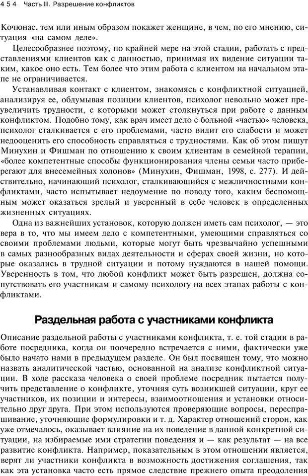 PDF. Психология конфликта. Гришина Н. В. Страница 448. Читать онлайн