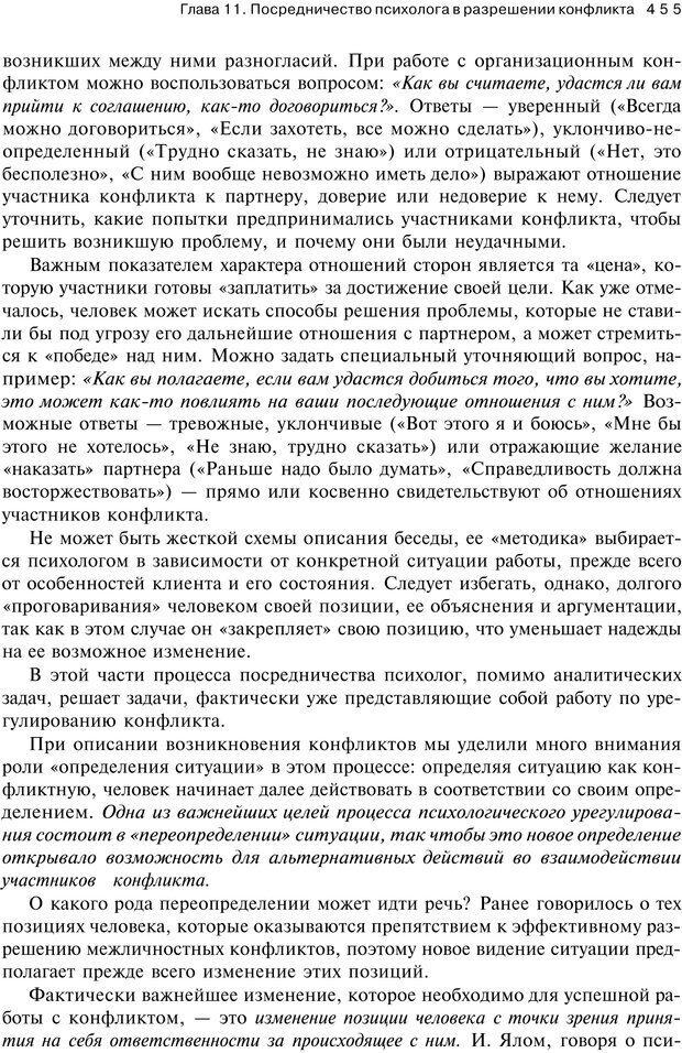 PDF. Психология конфликта. Гришина Н. В. Страница 449. Читать онлайн