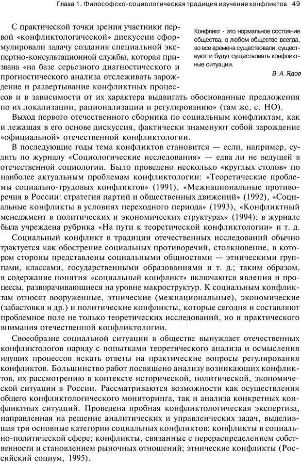 PDF. Психология конфликта. Гришина Н. В. Страница 45. Читать онлайн