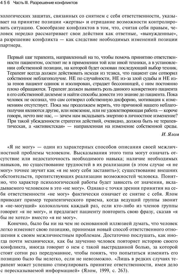 PDF. Психология конфликта. Гришина Н. В. Страница 450. Читать онлайн