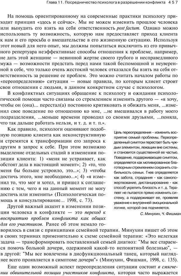 PDF. Психология конфликта. Гришина Н. В. Страница 451. Читать онлайн