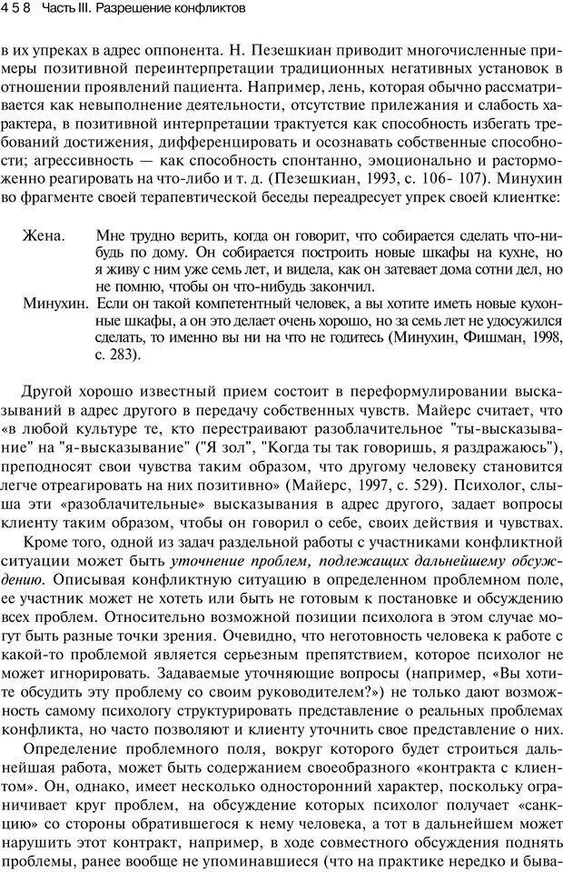 PDF. Психология конфликта. Гришина Н. В. Страница 452. Читать онлайн