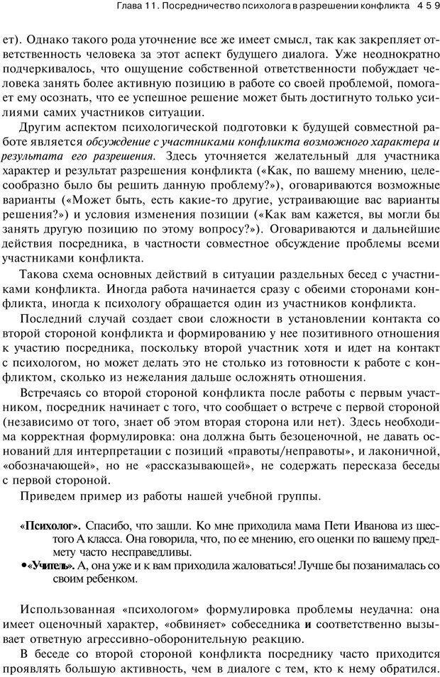 PDF. Психология конфликта. Гришина Н. В. Страница 453. Читать онлайн