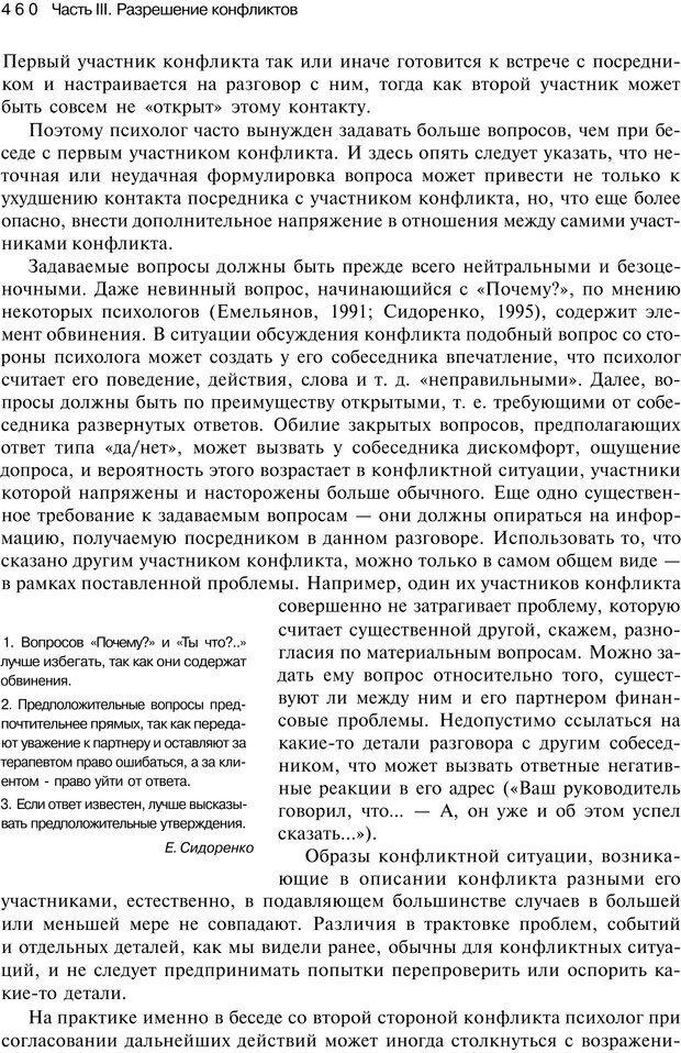 PDF. Психология конфликта. Гришина Н. В. Страница 454. Читать онлайн