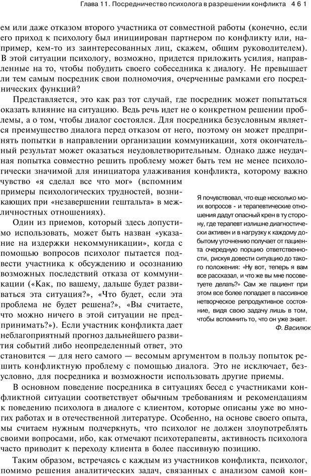 PDF. Психология конфликта. Гришина Н. В. Страница 455. Читать онлайн