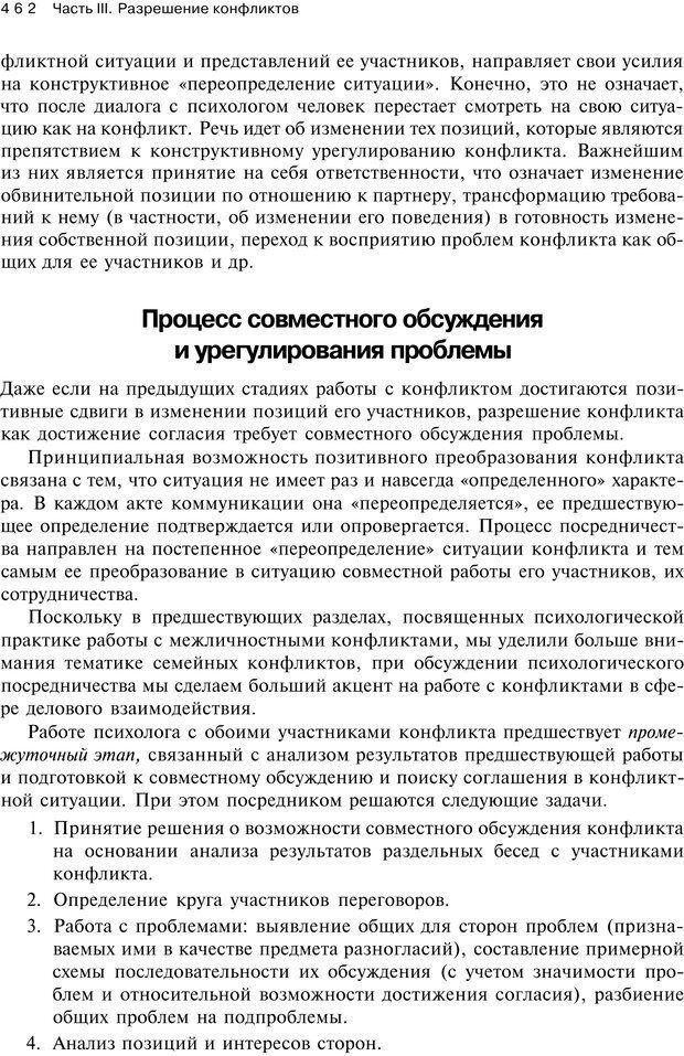 PDF. Психология конфликта. Гришина Н. В. Страница 456. Читать онлайн