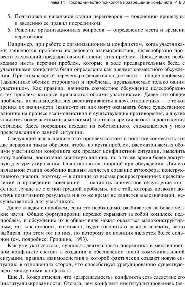PDF. Психология конфликта. Гришина Н. В. Страница 457. Читать онлайн