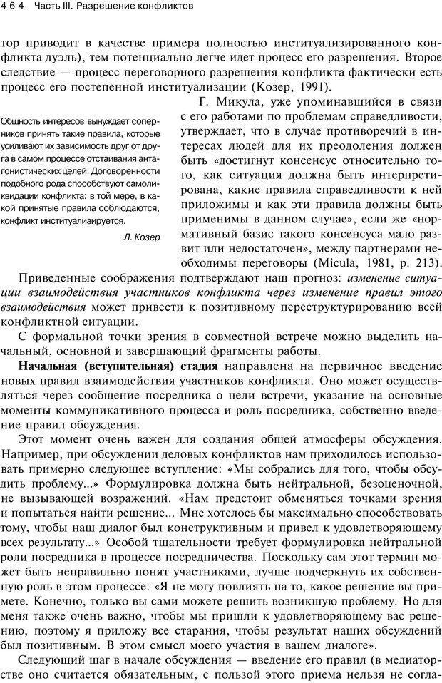 PDF. Психология конфликта. Гришина Н. В. Страница 458. Читать онлайн