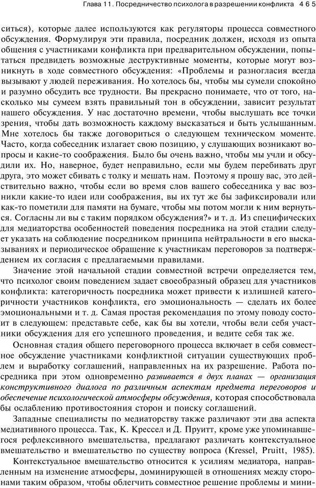 PDF. Психология конфликта. Гришина Н. В. Страница 459. Читать онлайн