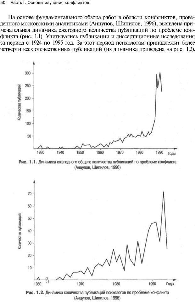 PDF. Психология конфликта. Гришина Н. В. Страница 46. Читать онлайн