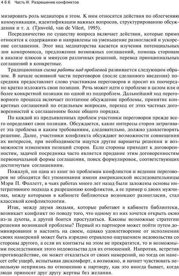 PDF. Психология конфликта. Гришина Н. В. Страница 460. Читать онлайн