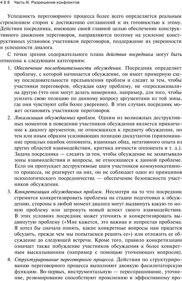 PDF. Психология конфликта. Гришина Н. В. Страница 462. Читать онлайн