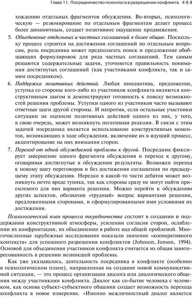 PDF. Психология конфликта. Гришина Н. В. Страница 463. Читать онлайн