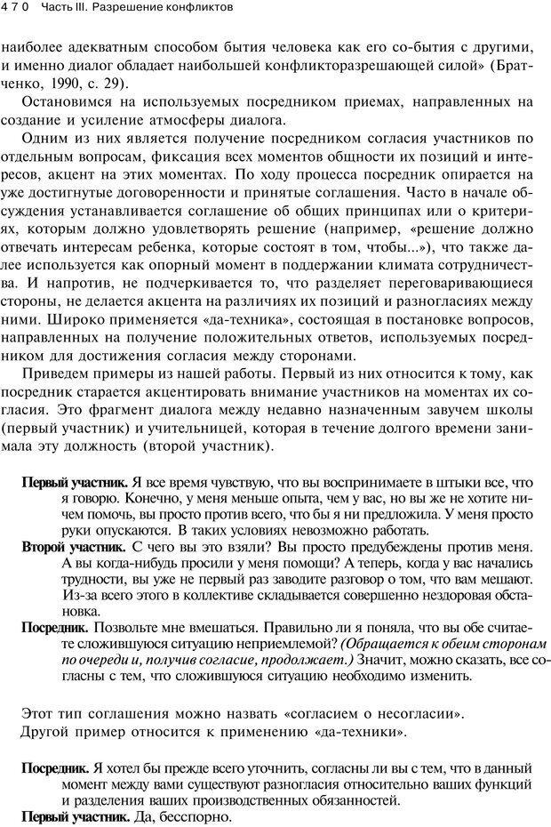 PDF. Психология конфликта. Гришина Н. В. Страница 464. Читать онлайн