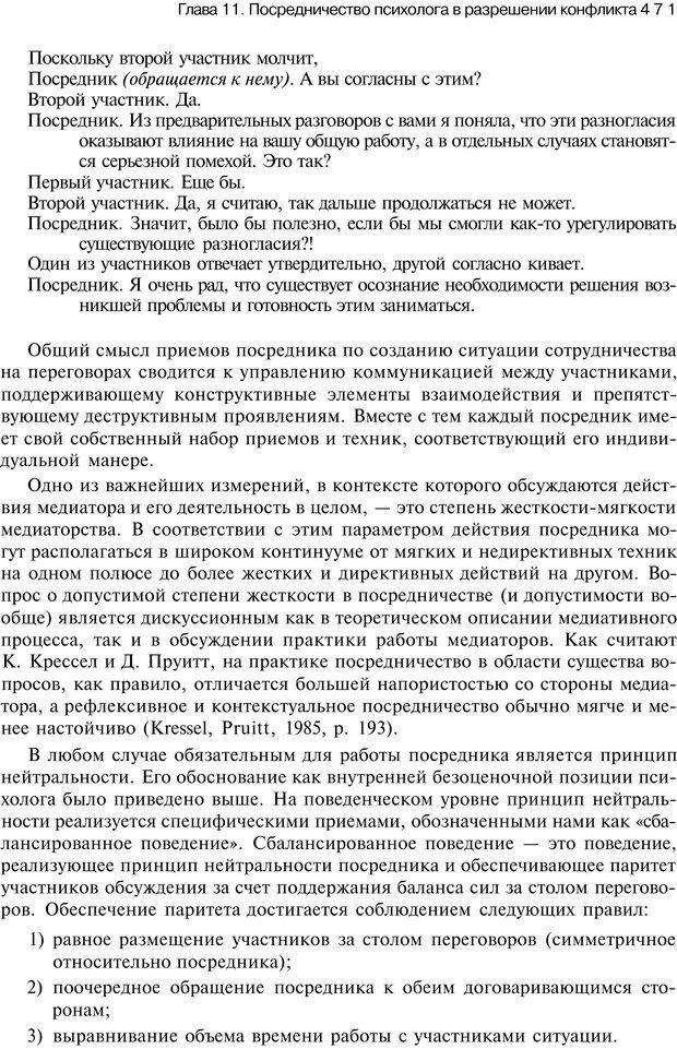 PDF. Психология конфликта. Гришина Н. В. Страница 465. Читать онлайн