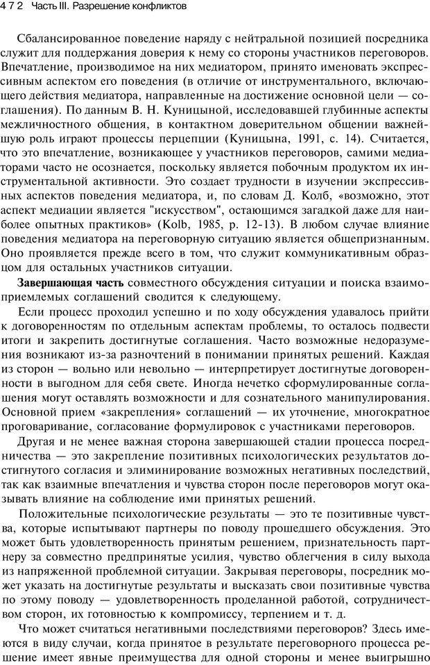 PDF. Психология конфликта. Гришина Н. В. Страница 466. Читать онлайн
