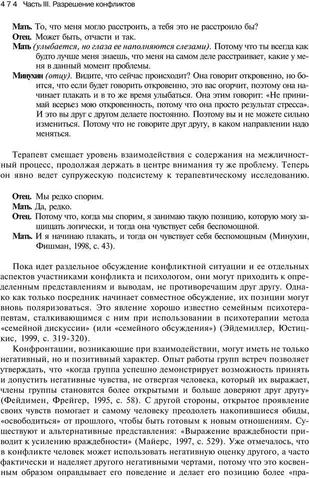 PDF. Психология конфликта. Гришина Н. В. Страница 468. Читать онлайн