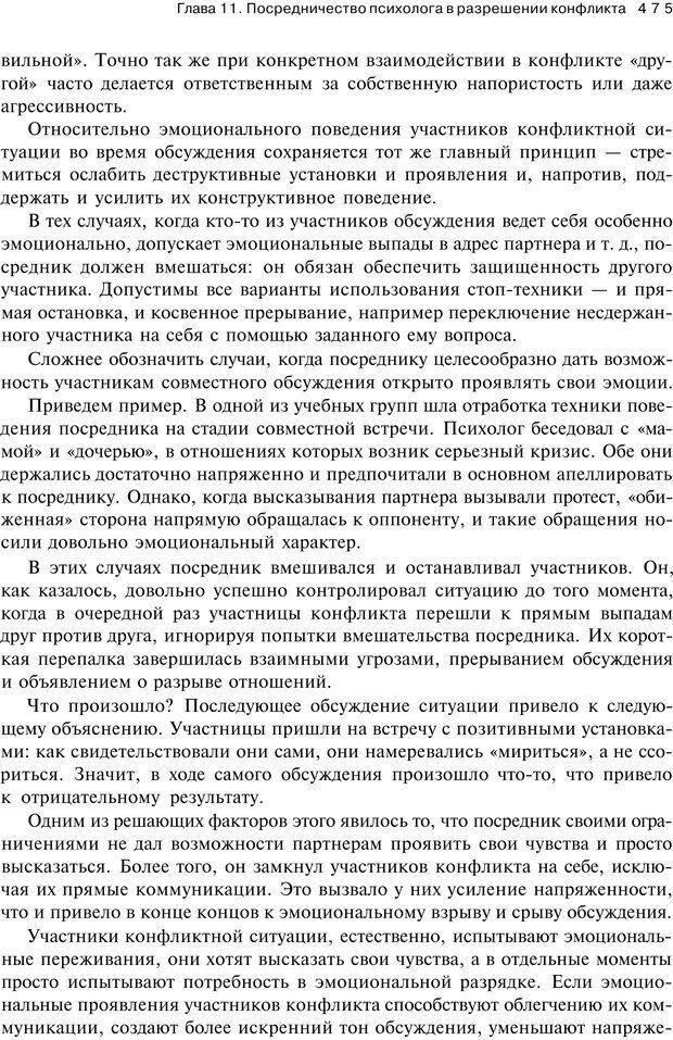 PDF. Психология конфликта. Гришина Н. В. Страница 469. Читать онлайн