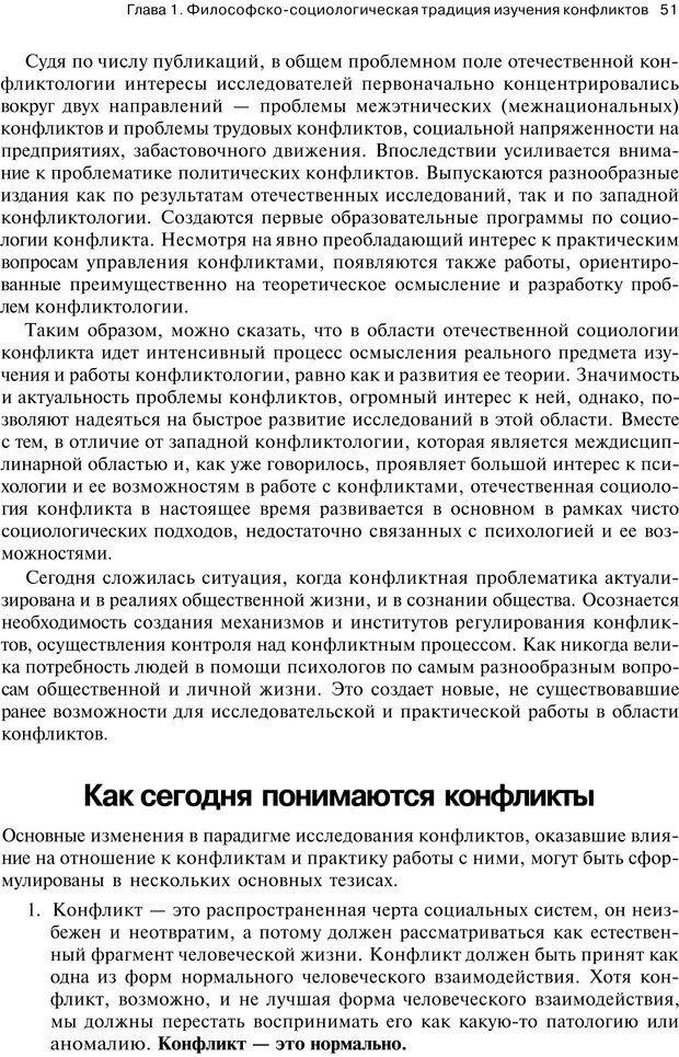 PDF. Психология конфликта. Гришина Н. В. Страница 47. Читать онлайн