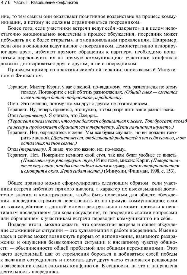 PDF. Психология конфликта. Гришина Н. В. Страница 470. Читать онлайн