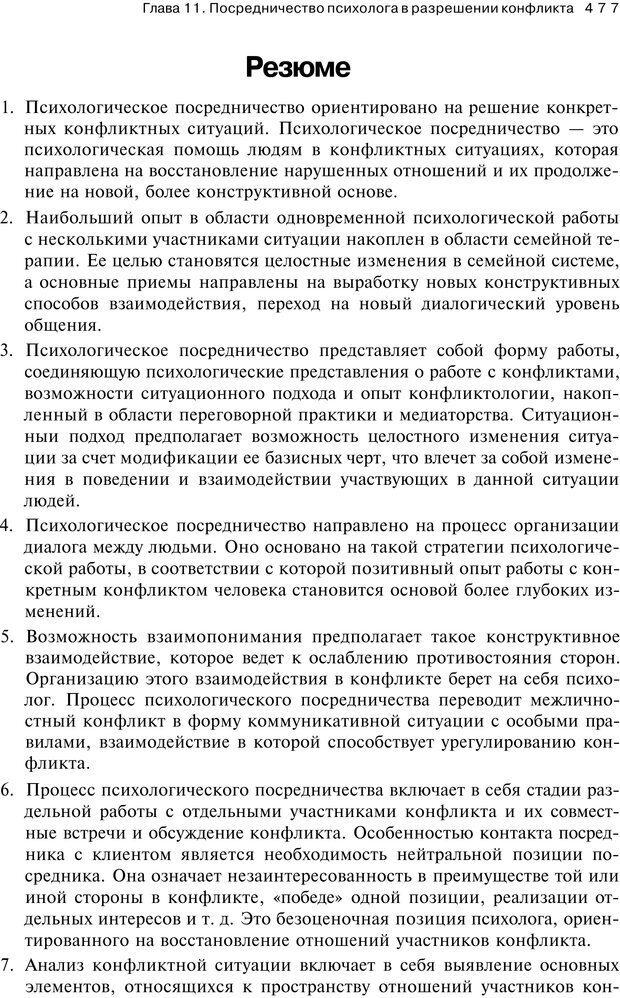 PDF. Психология конфликта. Гришина Н. В. Страница 471. Читать онлайн