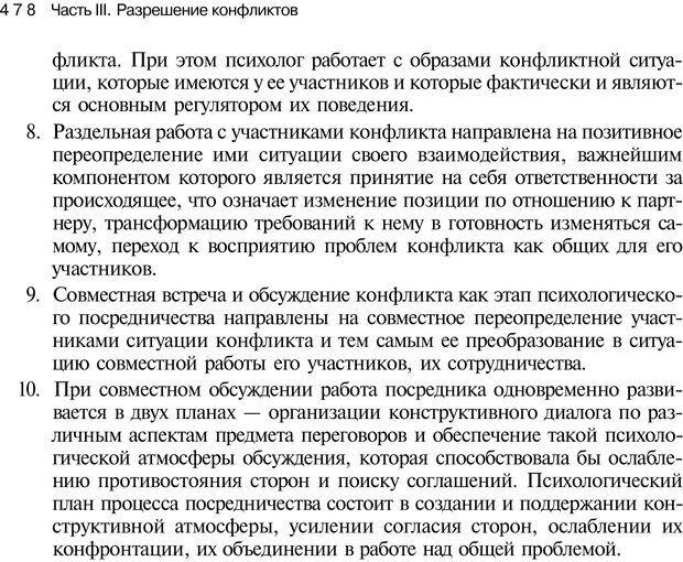 PDF. Психология конфликта. Гришина Н. В. Страница 472. Читать онлайн