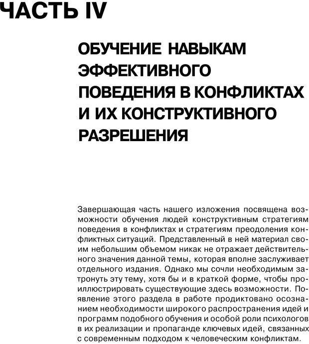 PDF. Психология конфликта. Гришина Н. В. Страница 473. Читать онлайн
