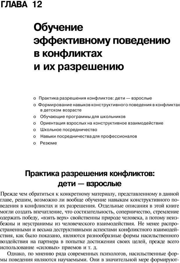 PDF. Психология конфликта. Гришина Н. В. Страница 474. Читать онлайн