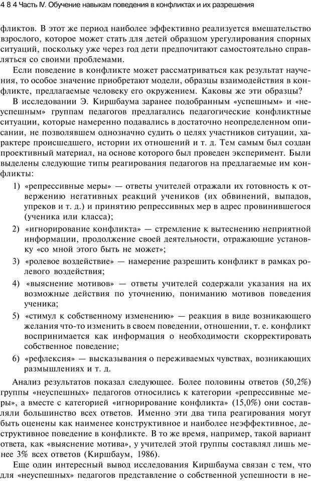 PDF. Психология конфликта. Гришина Н. В. Страница 477. Читать онлайн