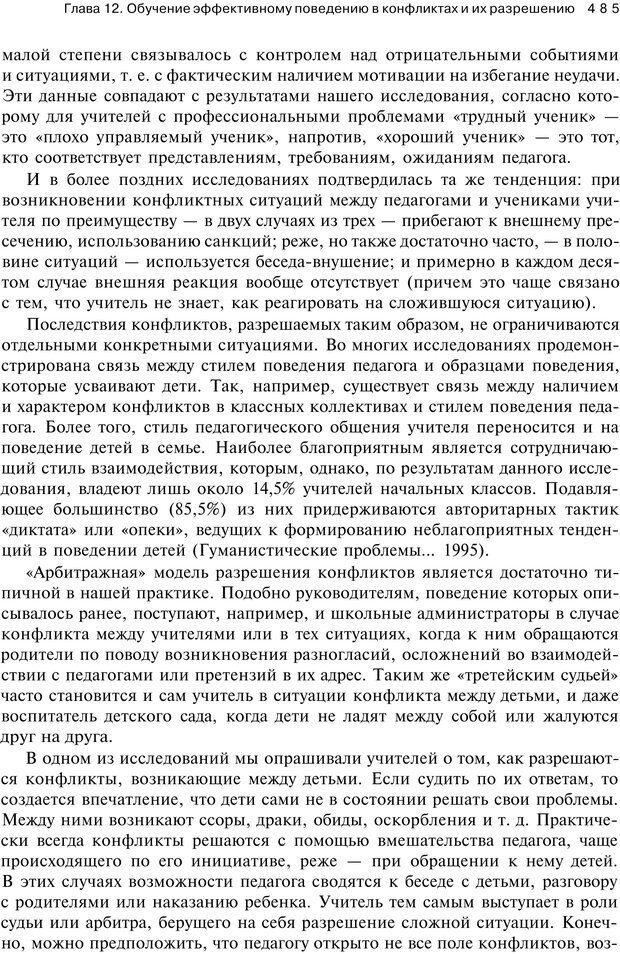 PDF. Психология конфликта. Гришина Н. В. Страница 478. Читать онлайн