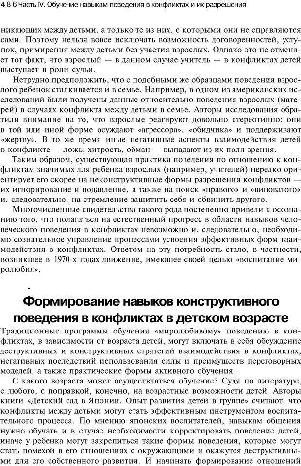 PDF. Психология конфликта. Гришина Н. В. Страница 479. Читать онлайн